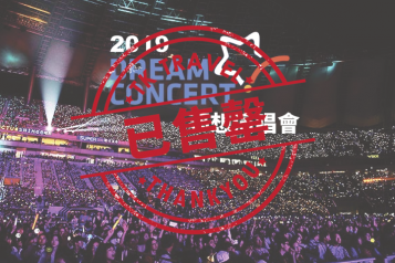 2019 Dream Concert  + MBC WORLD