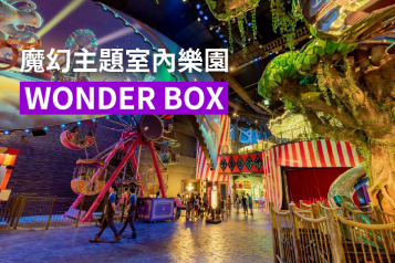 Paradise City  Wonder Box 門票